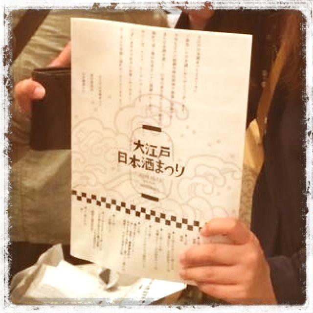 大江戸日本酒まつり