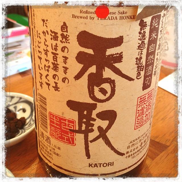 寺田本家_日本酒_香取