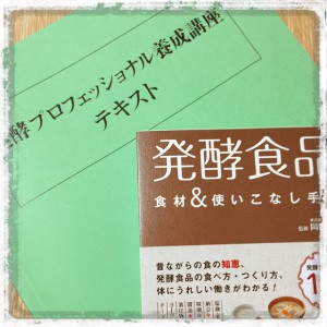発酵プロフェッショナル_教科書