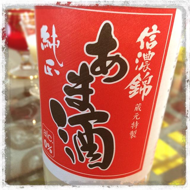 信濃錦甘酒