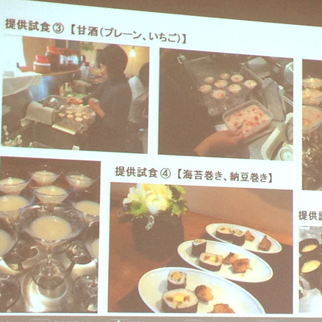 日本発酵文化協会_プレゼンテーション
