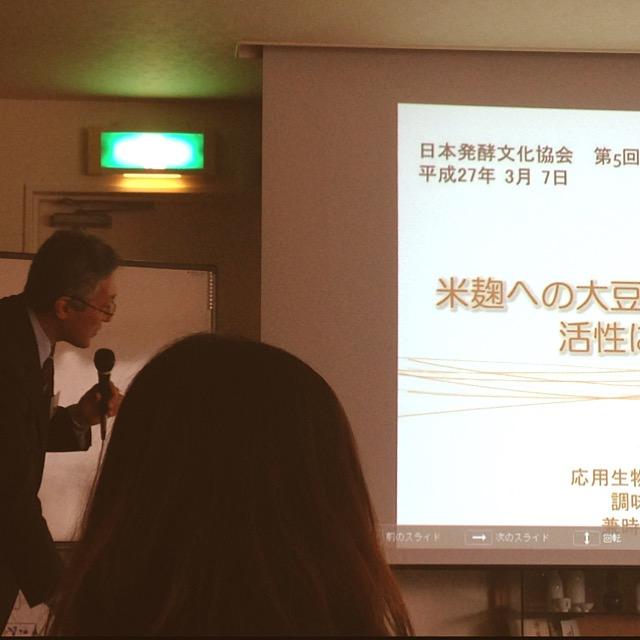日本発酵文化協会_研究発表