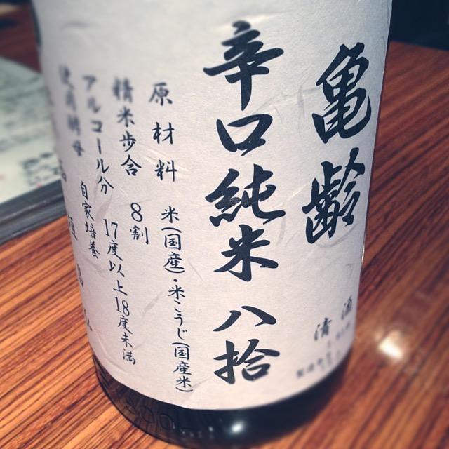 日本酒_辛口純米_亀齢