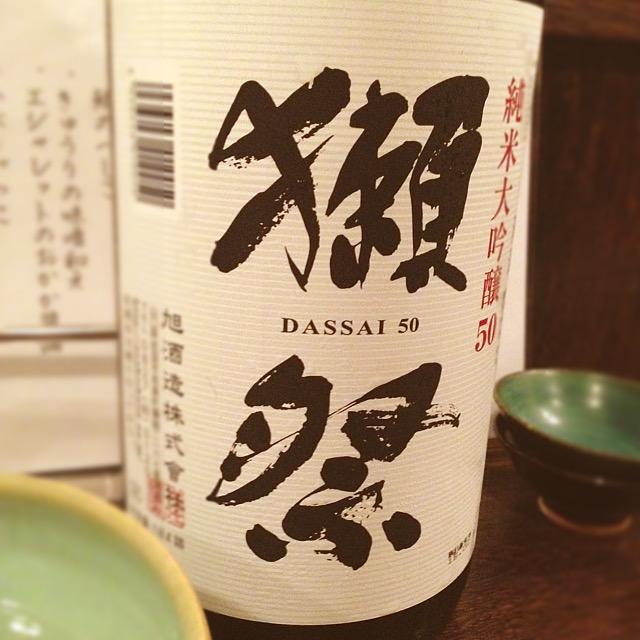 獺祭_日本酒