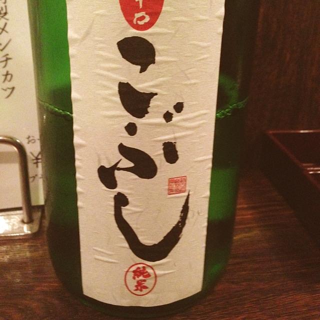 上喜元こぶし_日本酒
