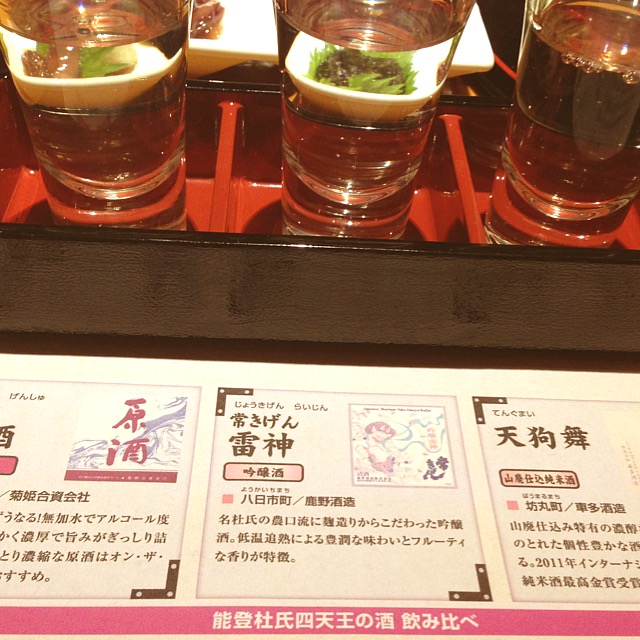 常きげん雷神_日本酒