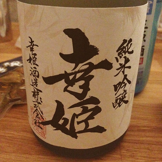 純米吟醸幸姫_日本酒