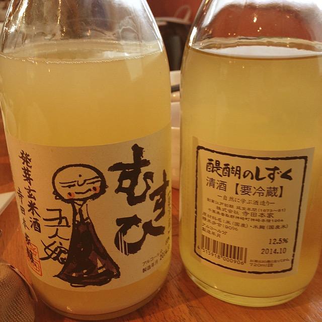 日本酒_むすひ寺田本家