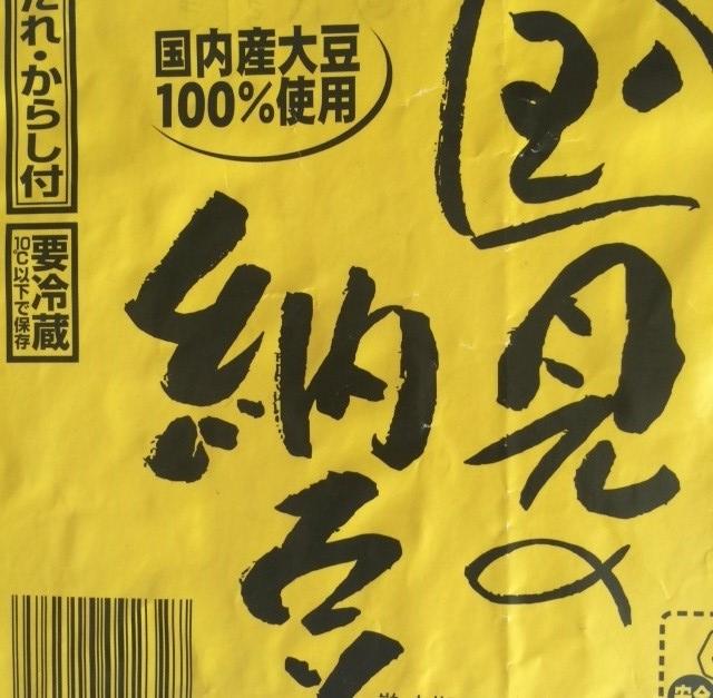 国見の納豆_納豆アンケート