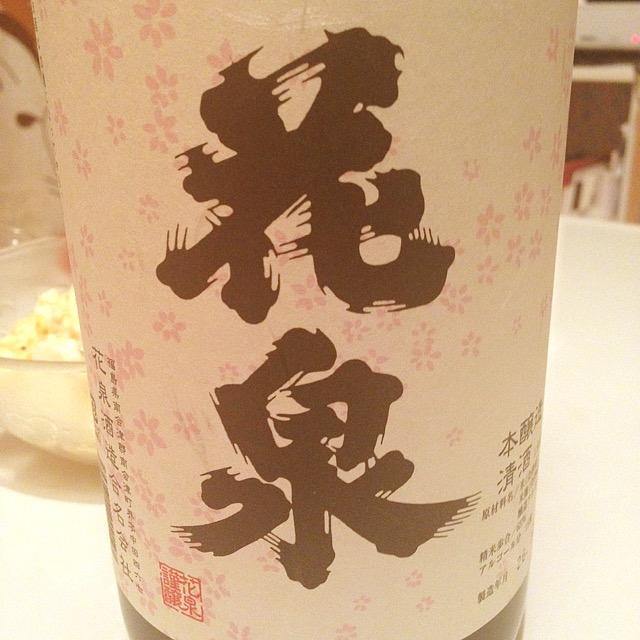 瑞祥花泉_いつかの日本酒