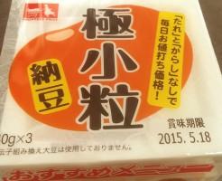 極小粒納豆_納豆アンケート