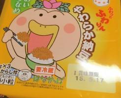 ふわりんやわらか納豆_納豆アンケート