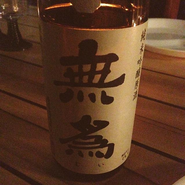 日本酒_無為
