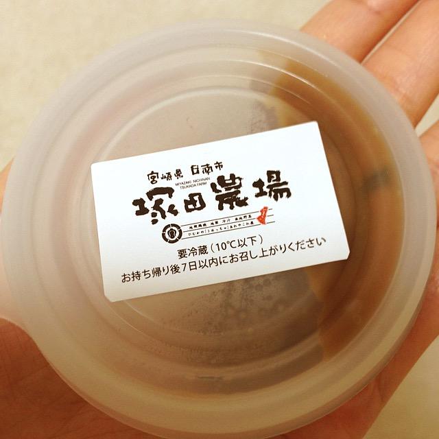 塚田農場お土産味噌