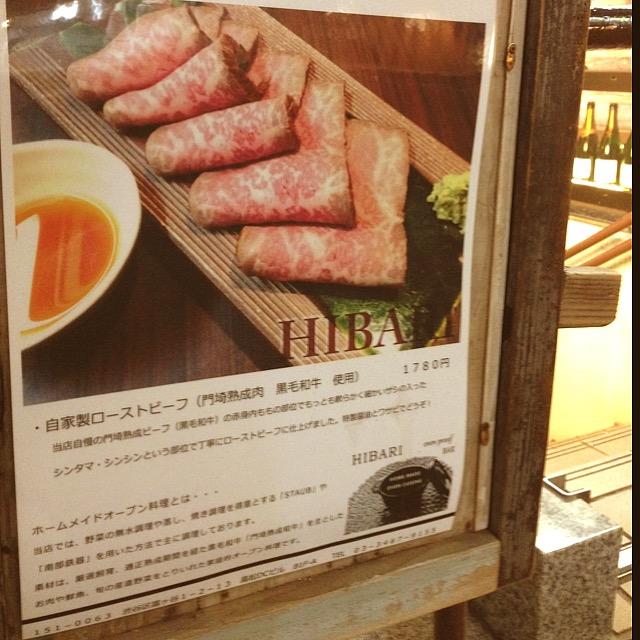 熟成肉ディナー_看板_151029