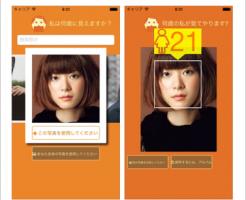 年齢テストアプリ