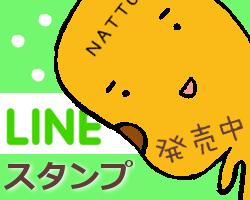 LINEスタンプ『納豆たろー』