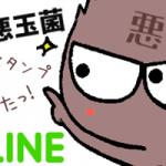 アクディ(悪玉菌)のLINEスタンプ発売中!