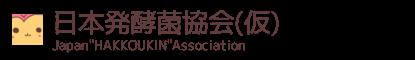 日本発酵菌協会(仮)